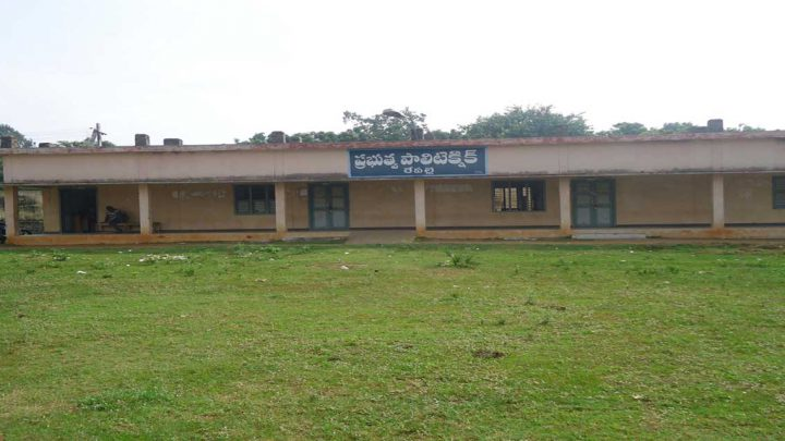 Government Polytechnic, Repalle