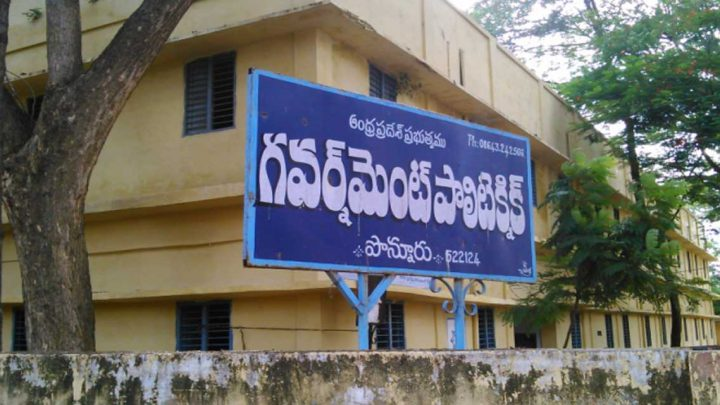 Government Polytechnic, Ponnur