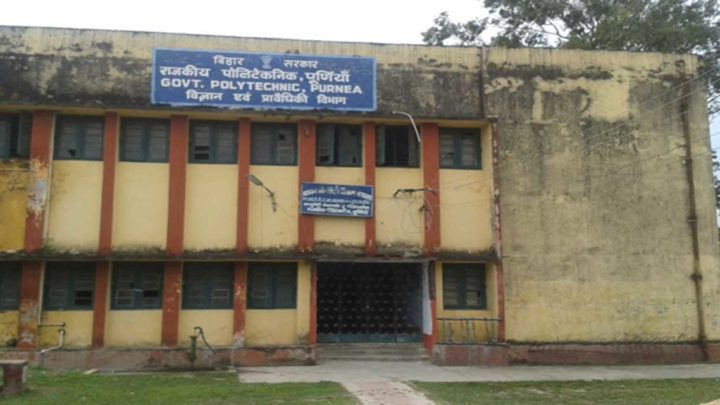 Government Polytechnic, Purnea