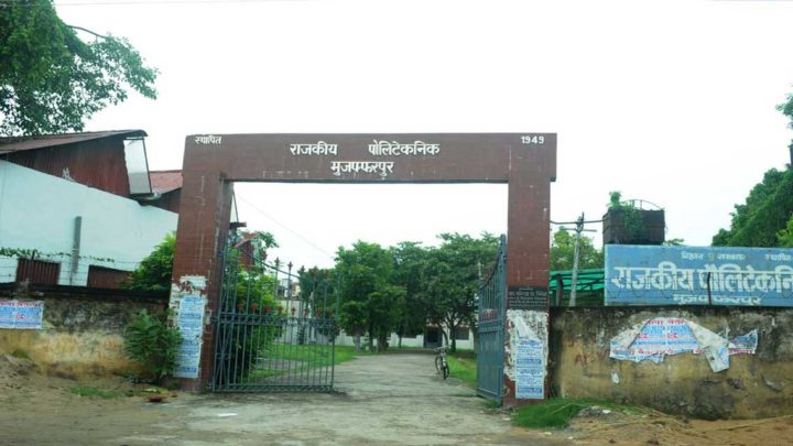 Government Polytechnic, Muzaffarpur