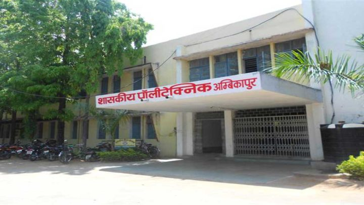 Government Polytechnic, Ambikapur