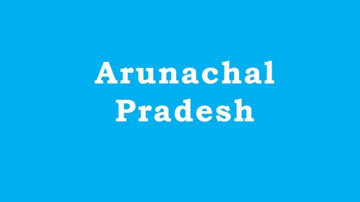 Polytechnic Colleges in Arunachal Pradesh