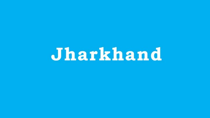 Engineering Colleges in Jharkhand