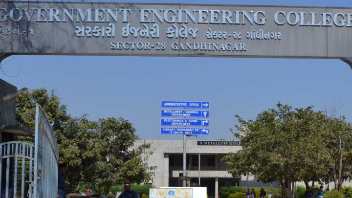 Government Engineering College, Gujarat Technological University, Gandhinagar