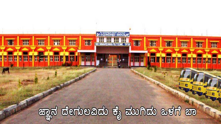Sree Siddarameshwara Polytechnic