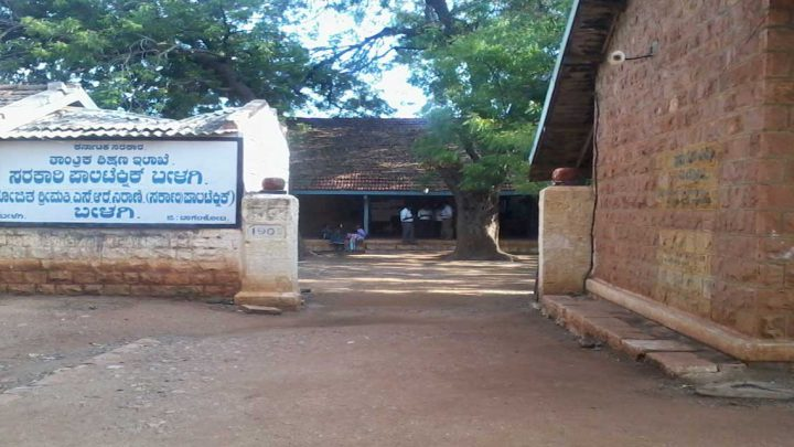 Government Polytechnic, Bilagi
