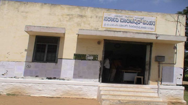 Government Polytechnic, Harihara