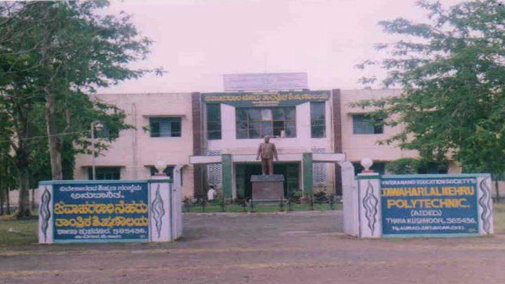 Government Polytechnic, Aurad
