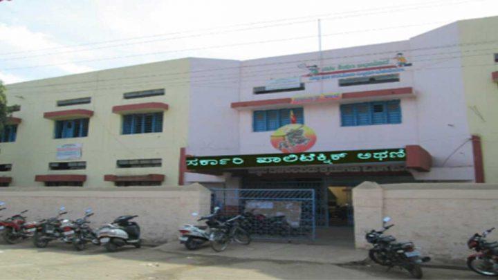 Government Polytechnic, Athani