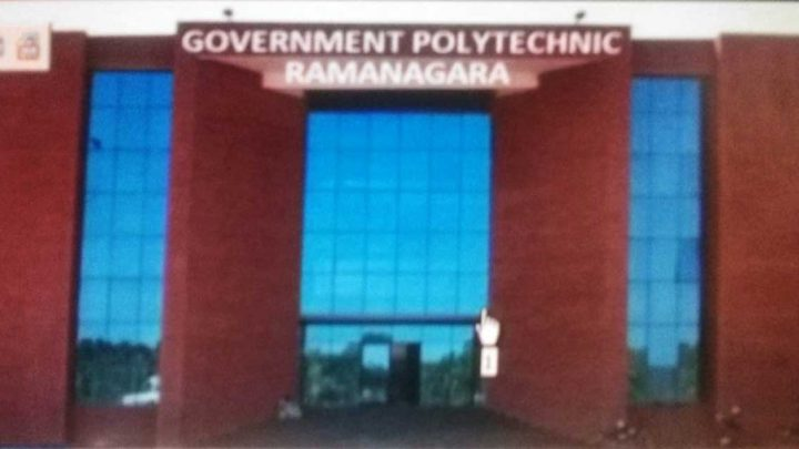 Government Polytechnic, Ramanagara