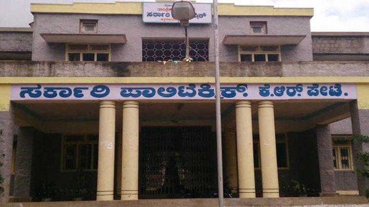Government Polytechnic, Krishnaraja Pet