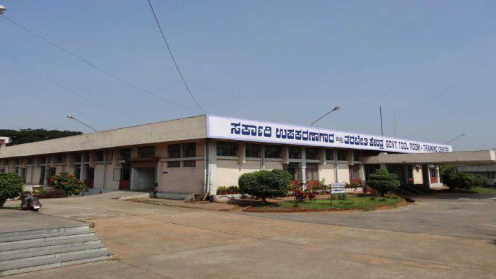 Government Tool Room and Training Centre, Mysore