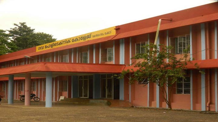 Government Polytechnic College, Kothamangalam
