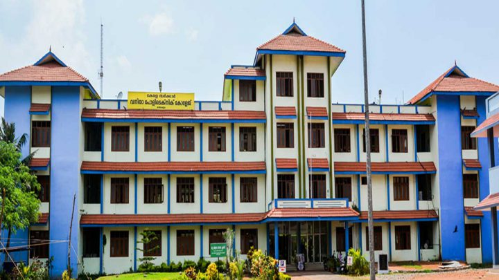 Government Womens Polytechnic College, Kayamkulam