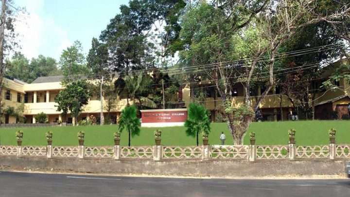 Government Polytechnic College, Kottayam