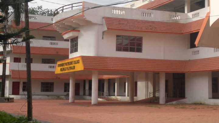 Government Polytechnic College, Punalur