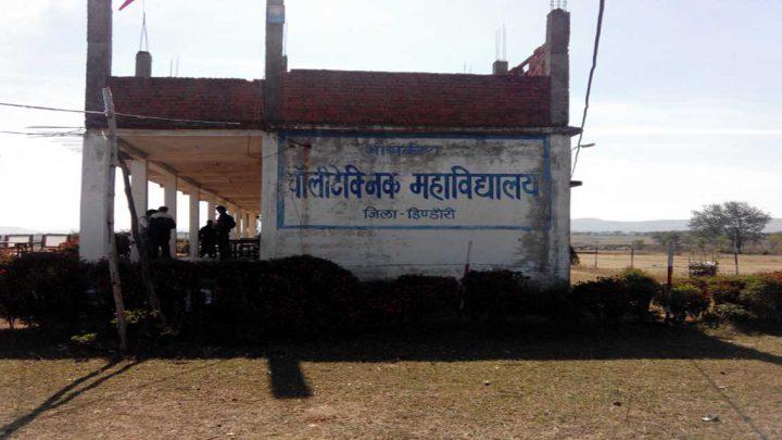 Government Polytechnic College, Dindori