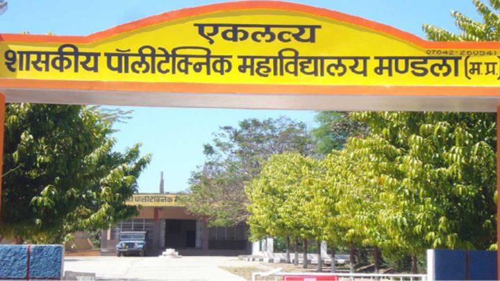Government Polytechnic College, Mandla