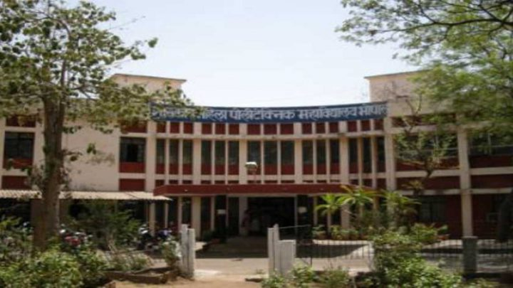 Government Womens Polytechnic College, Bhopal