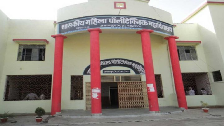 Government Womens Polytechnic College, Jabalpur