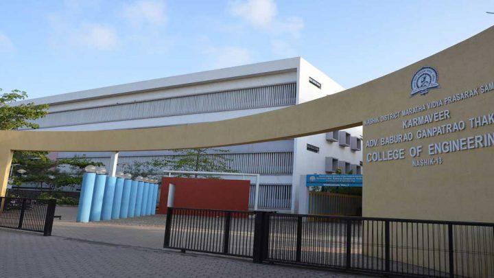 Karmaveer Baburao Ganpatrao Thakare College of Engineering, Nashik