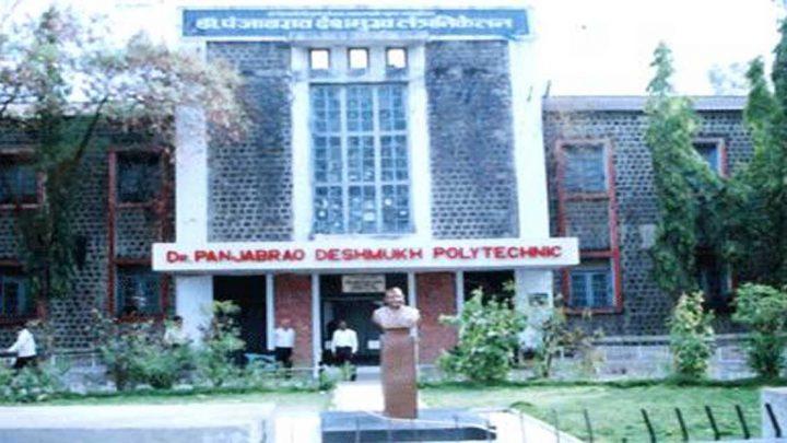 Dr. Panjabrao Deshmukh Polytechnic, Amravati