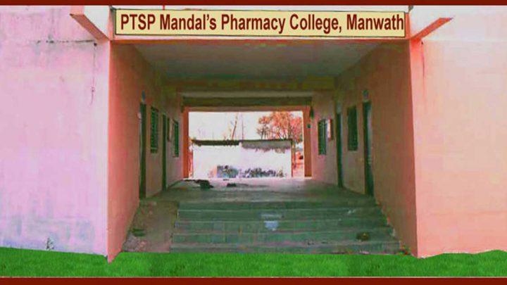 PTSP Mandals Pharmacy College, Manwath