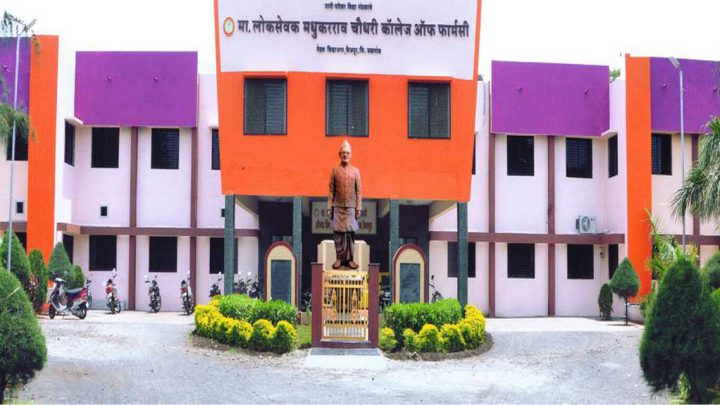 Tapi Valley Education Societys Honble Loksevak Madhukarrao Chaudhari College of Pharmacy