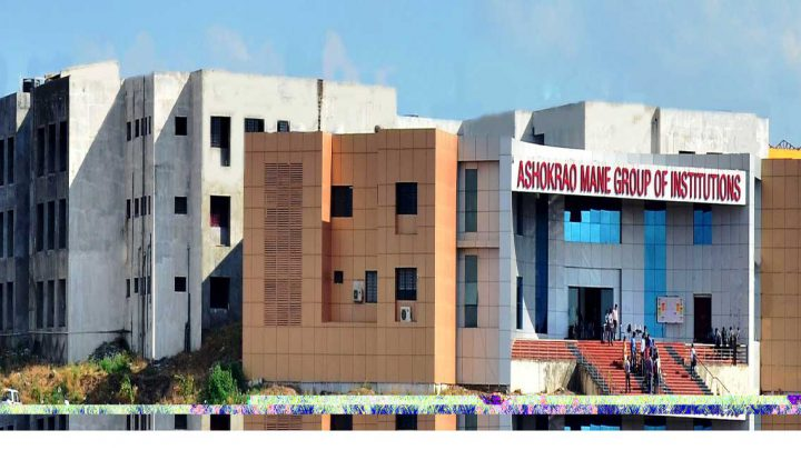 Shri Balasaheb Mane Shikshan Prasarak Mandals Ashokrao Mane Group of Institutions