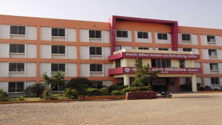 Vamanrao Itahpe Polytechnic, Sangamner