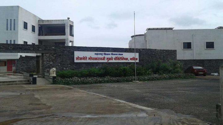 Maharashtra Shikshan Vikas Mandal Loknete Gopalraoji Gulwe Polytechnic