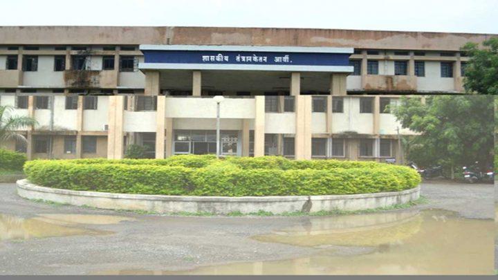 Government Polytechnic, Arvi