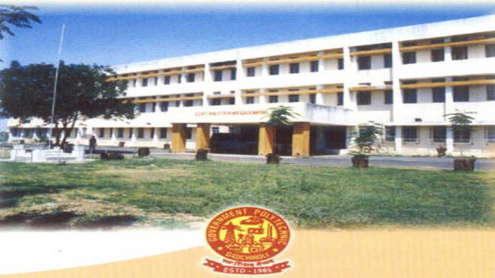 Government Polytechnic, Gadchiroli