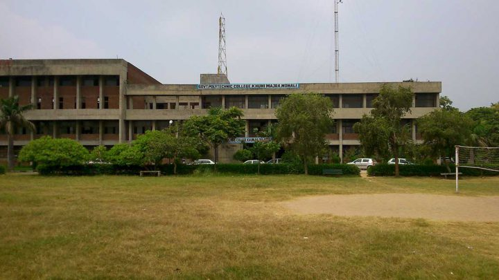 Government Polytechnic College, Mohali