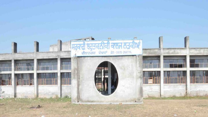 Government Polytechnic College for Girls, Dinanagar