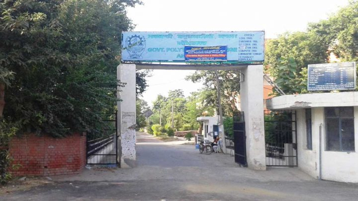 Government Polytechnic College, Amritsar