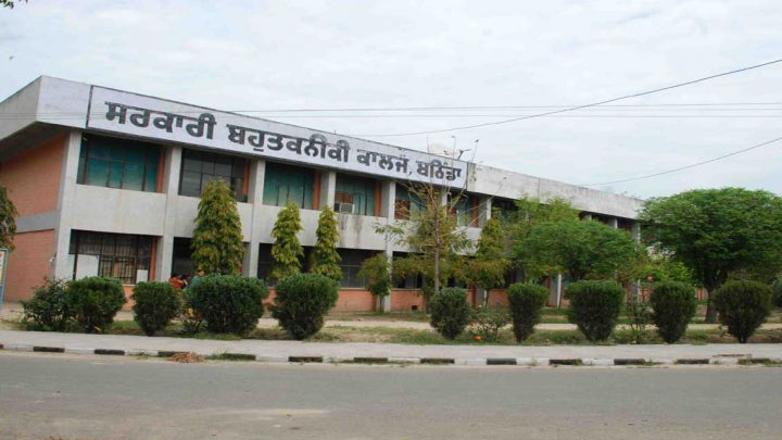 Government Polytechnic College, Bathinda