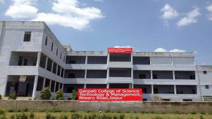 Ganpati College