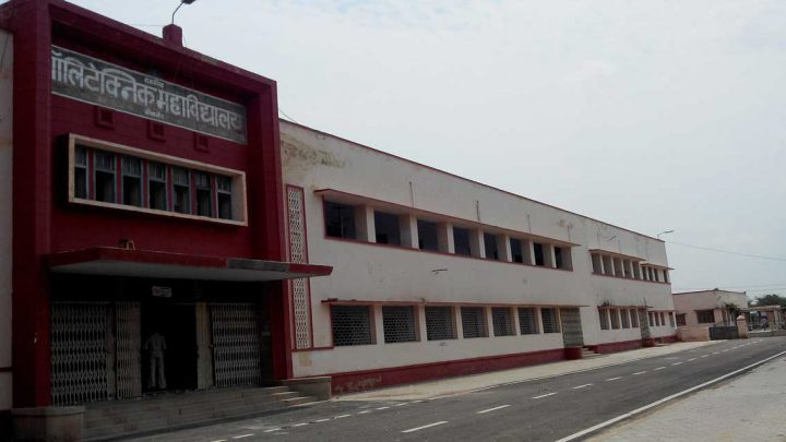 Government Polytechnic College, Bikaner