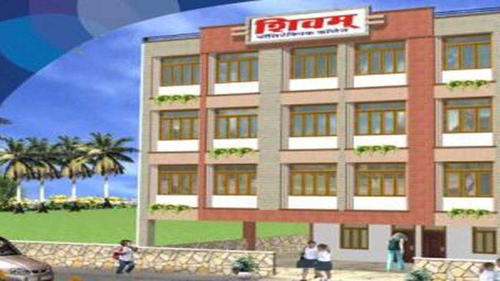Shivam Polytechnic College