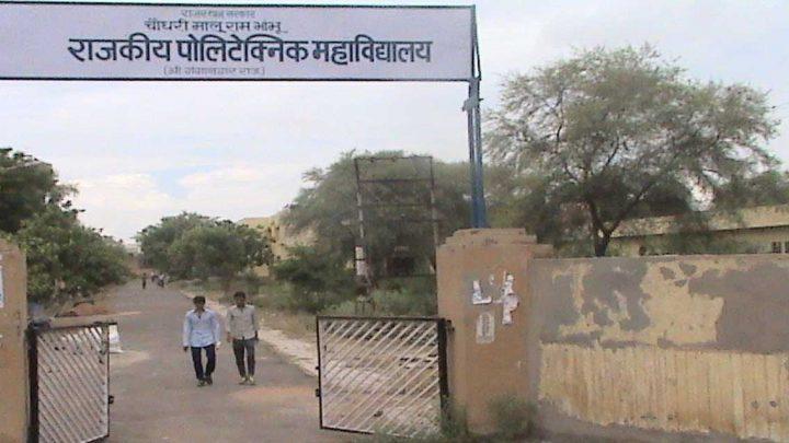 C.M.R.B Government Polytechnic College, Sriganganagar