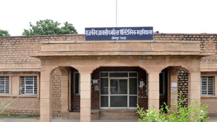 Government Residential Women Polytechnic College, Jodhpur