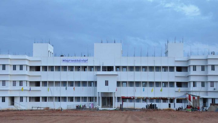 Ariyalur Engineering College