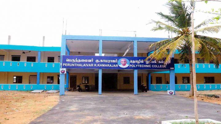 Perunthalaivar K. Kamarajar Polytechnic College