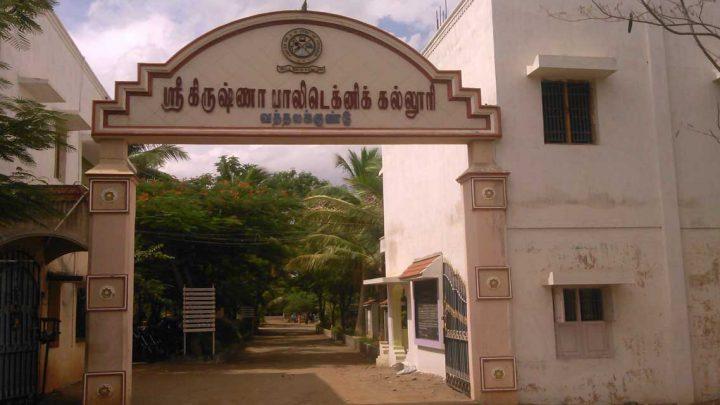 Sri Krishna Polytechnic College, Nilakkottai