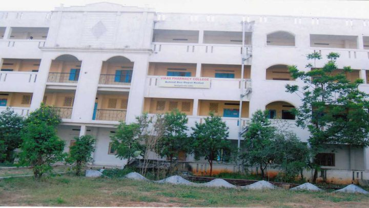 Vikas Pharmacy College, Kodad