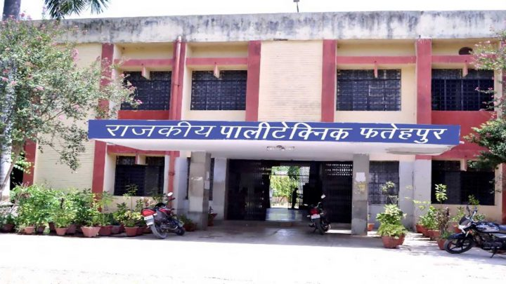 Government Polytechnic, Fatehpur