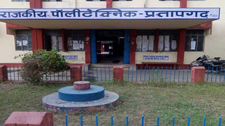 Government Polytechnic, Pratapgarh