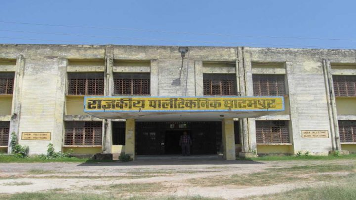 Government Polytechnic, Ghatampur