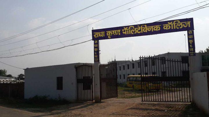Radha Krishan Polytechnic College